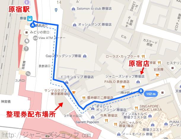 ジャニーズショップ原宿店地図